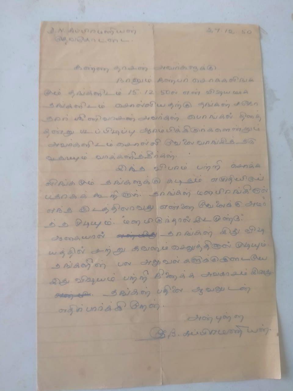 கண்ணதாசனுக்கு டி.என்.எஸ். கடிதம்