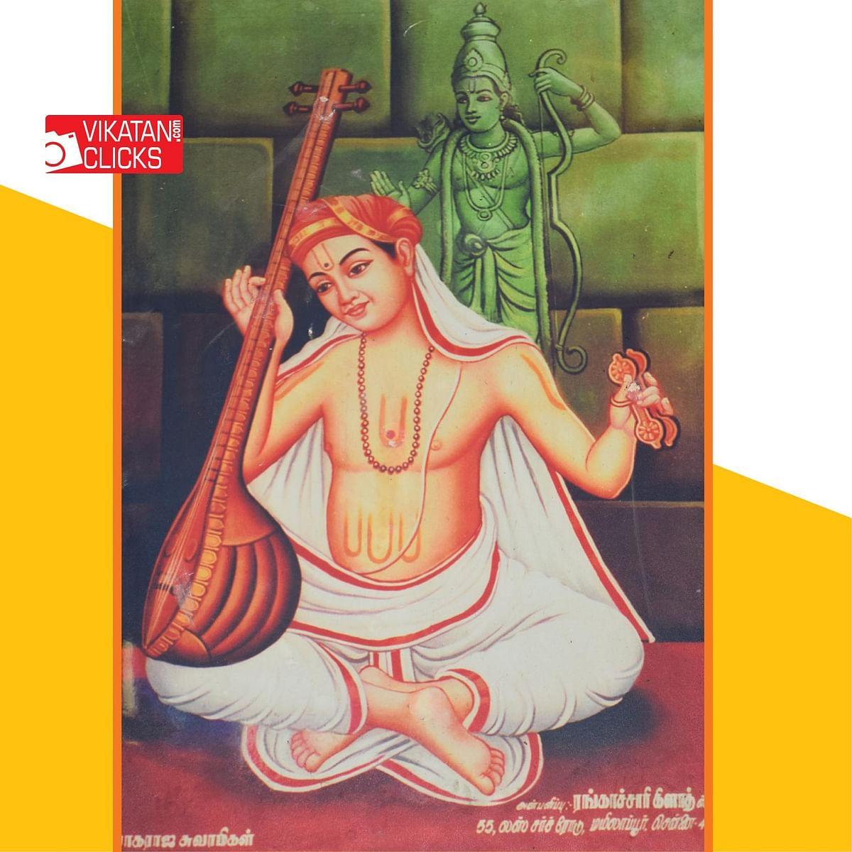 தியாகராஜ ஸ்வாமிகள்