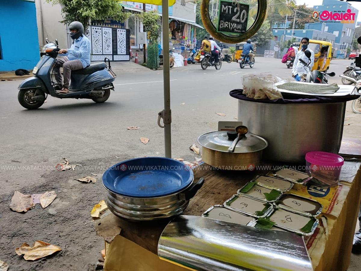 பிரியாணி கடை