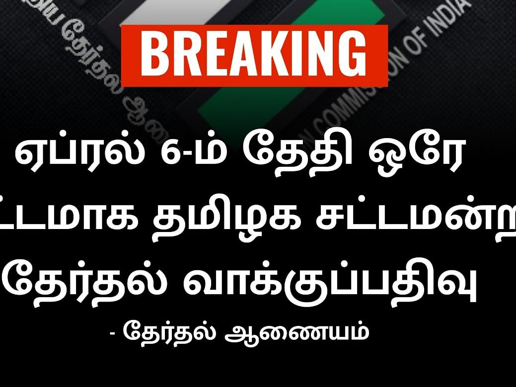 Live Updates: `தமிழகத்தில் ஏப்ரல் 6-ம் தேதி வாக்குப்பதிவு; மே 2-ல் ரிசல்ட் !' - சுனில் அரோரா #Election2021