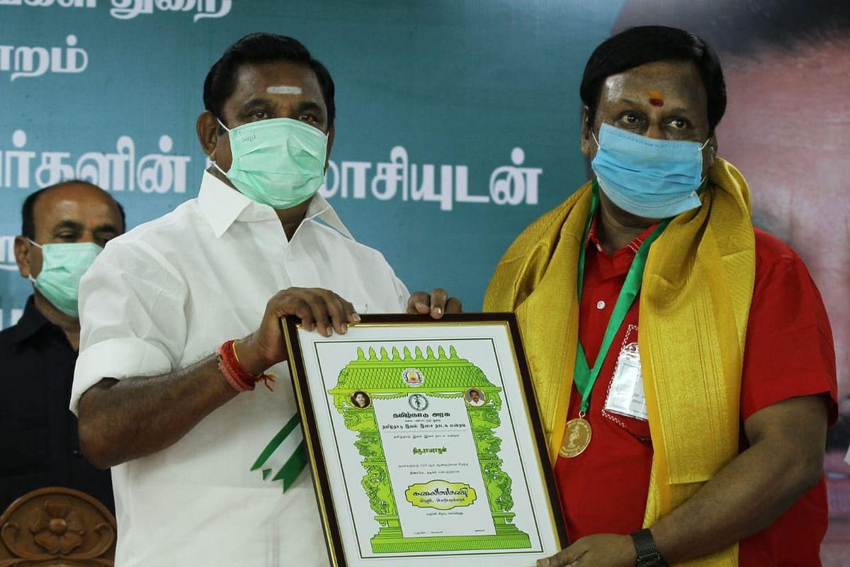 கலைமாமணி விருது