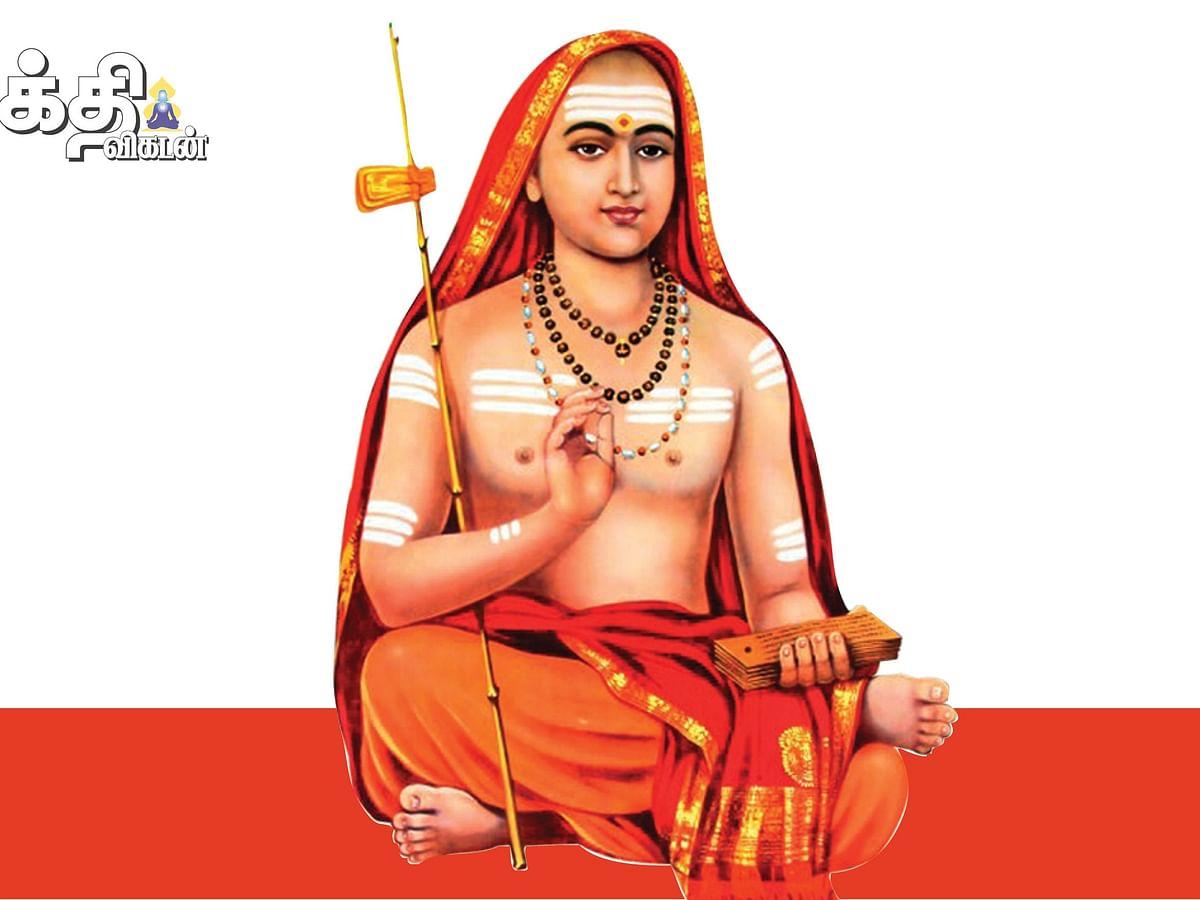 ஏக ஸ்லோகப் ப்ரகரணம்