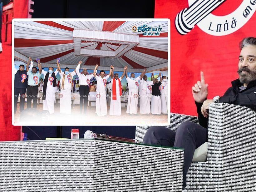 கமல் இனி வாய்ப்பில்லை... தி.மு.க கூட்டணியில் எந்தக் கட்சிக்கு எவ்வளவு இடம்? #TNElection2021