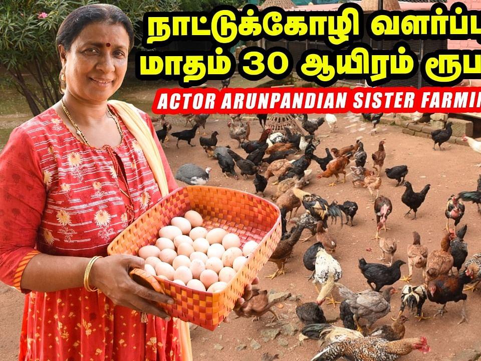 நாட்டுக்கோழியில் மாதம் 30,000 ரூபாய்..! | Actor Arun Pandian Sister's Farming