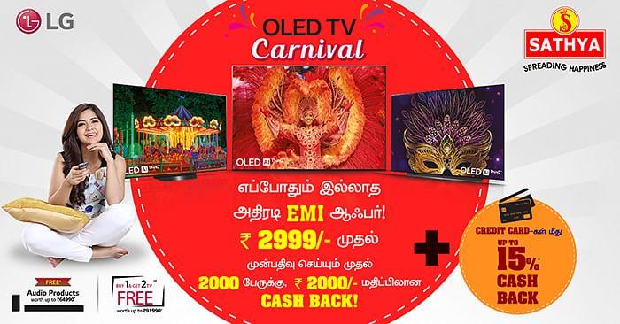 இப்படி ஒரு டிவி-யா! LG OLED டிவிக்கு சத்யா வழங்கும் ரூ. 2999 இ.எம்.ஐ!