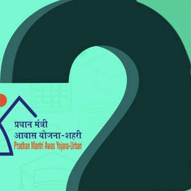 பிரதம மந்திரி ஆவாஸ் யோஜனா