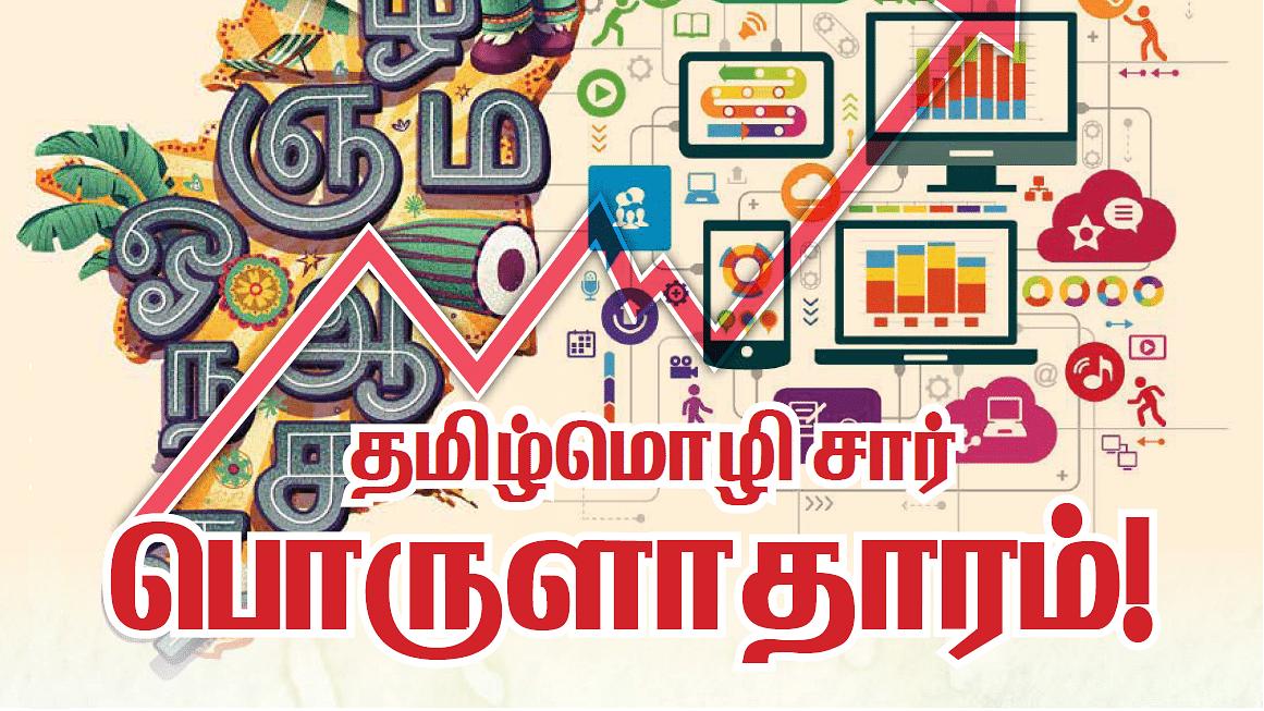 #TamilEconomy