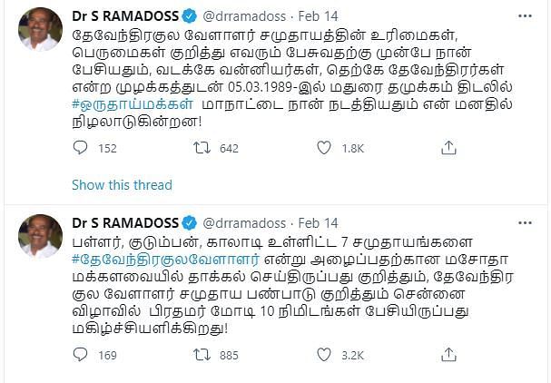 Ramadoss twit