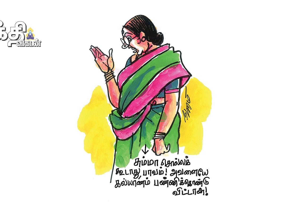 சிந்தனை விருந்து - சும்மா சொல்லக்கூடாது, பாவம்!