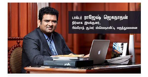 டாக்டர் ராஜேஷ் ஜெகநாதன்