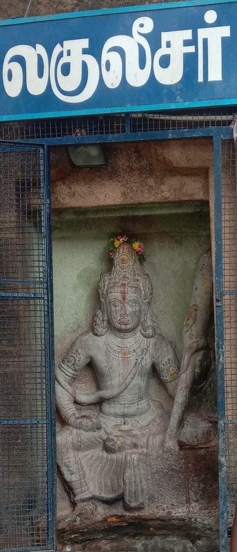 லகுலீசுவரர்