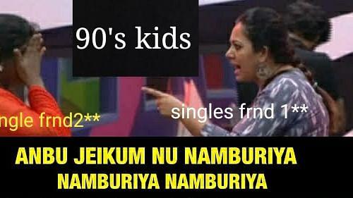 90's கிட்ஸின் காதலர் தினம் மீம்ஸ்
