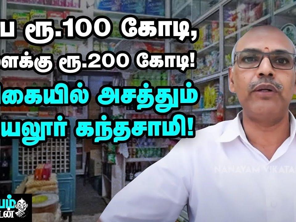 இப்ப ரூ.100 கோடி... அடுத்த வருஷம் ரூ.200 கோடி... அசத்தல் அரியலூர் மளிகைக்கடை!
