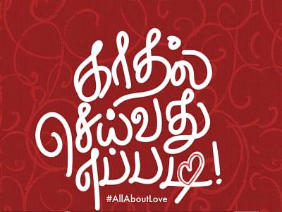 காதல் செய்வது எப்படி? #AllAboutLove ❤️ - புதிய தொடர் - 1