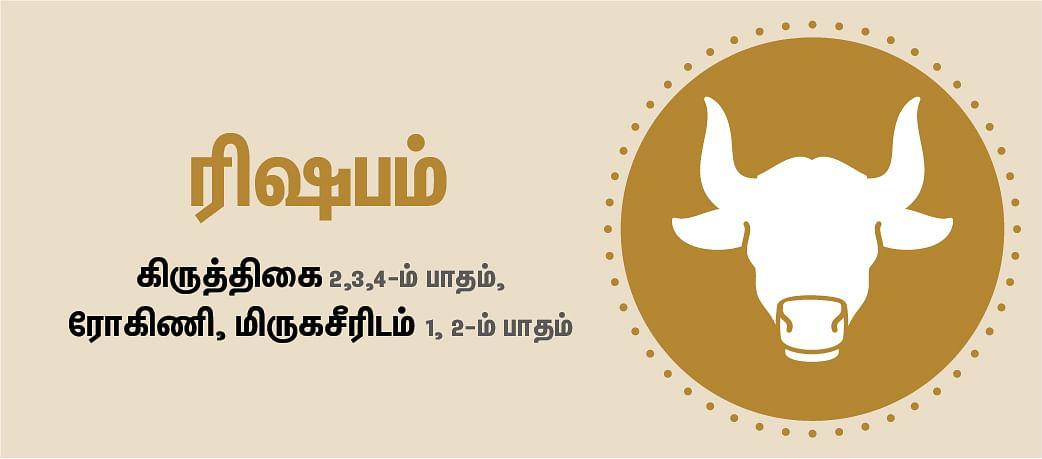 ரிஷபம்: