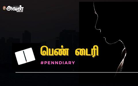 """``வீடு, கார் இருந்தாலும் அமெரிக்க வாழ்க்கை அடிமைதான்!"""" - தமிழ்ப் பெண்ணின் கண்ணீர் #PennDiary - 01"""