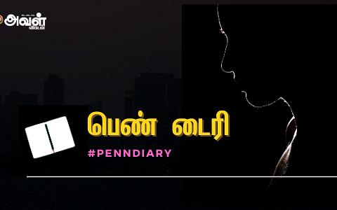 இரட்டை சகோதரிகளில் ஒருவருக்கு ஏற்றம், எனக்கு வறுமை; விதியின் பாரபட்சம் ஏன்? #PennDiary - 27
