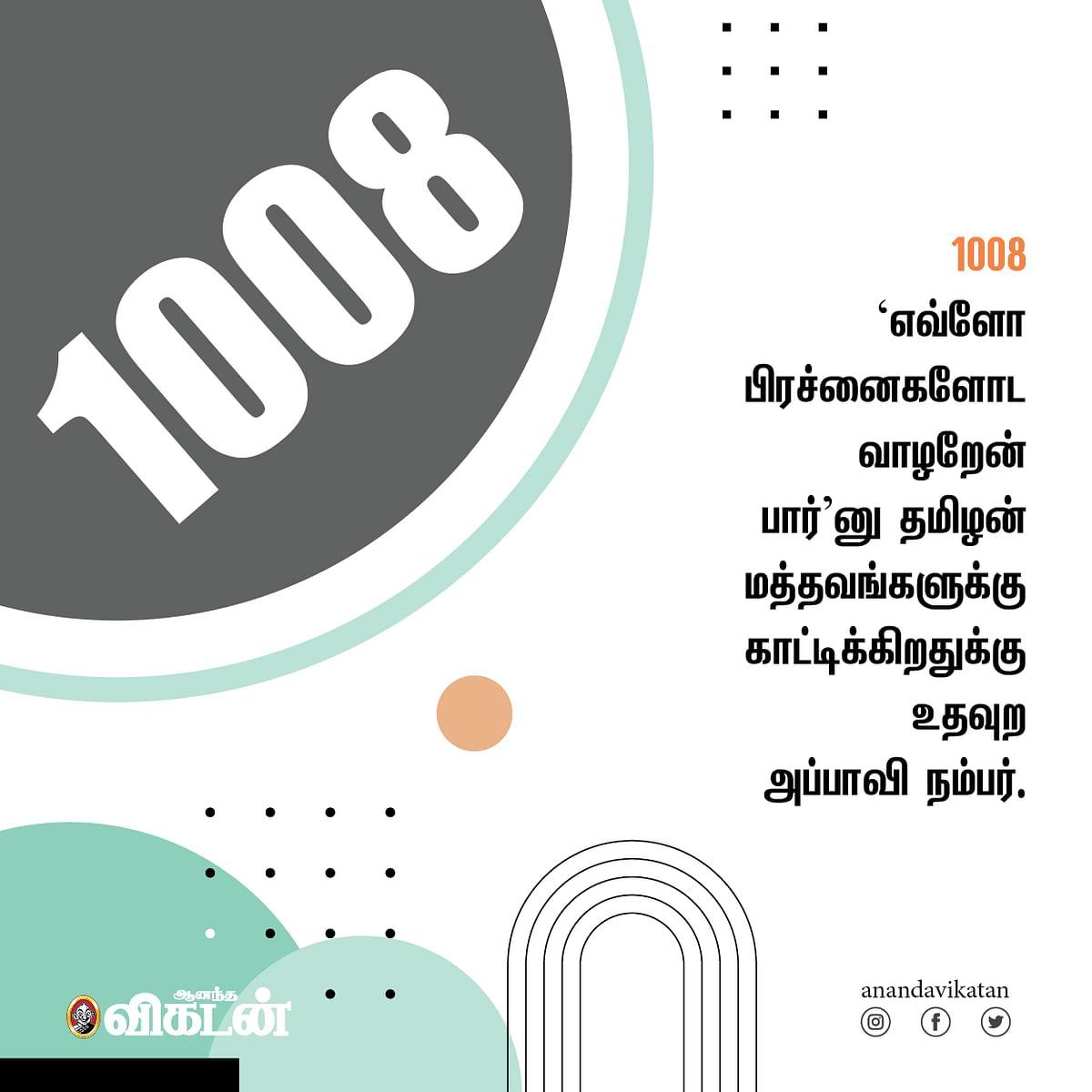 1008 பிரச்னைகள்