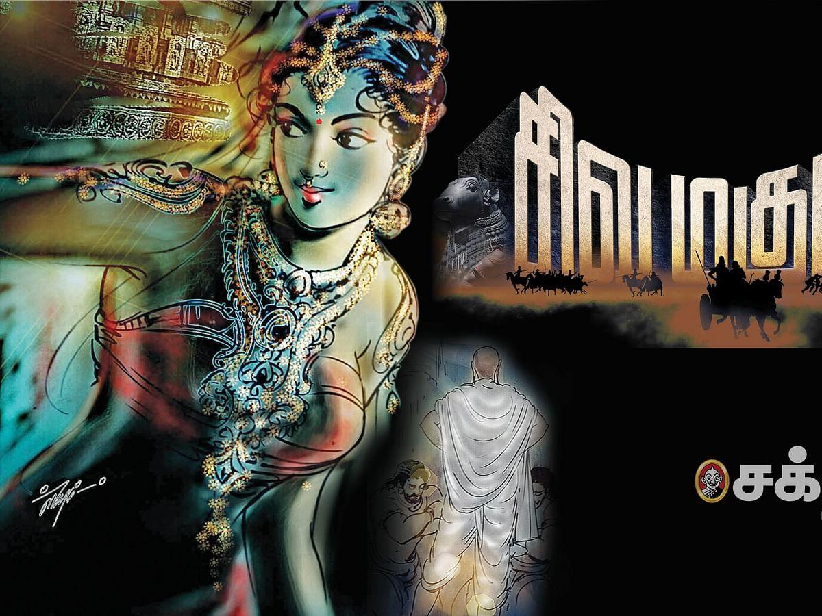 சிவ மகுடம் - 64