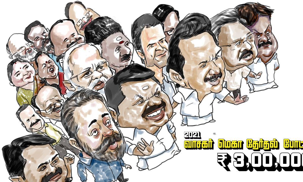 2021 வாசகர் மெகா தேர்தல் போட்டி