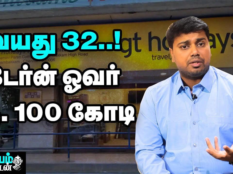 `வயது 32... டேர்ன் ஓவர் ரூ.100 கோடி..!' கன்னியாகுமரி கார்த்திக் சாதித்தது எப்படி?