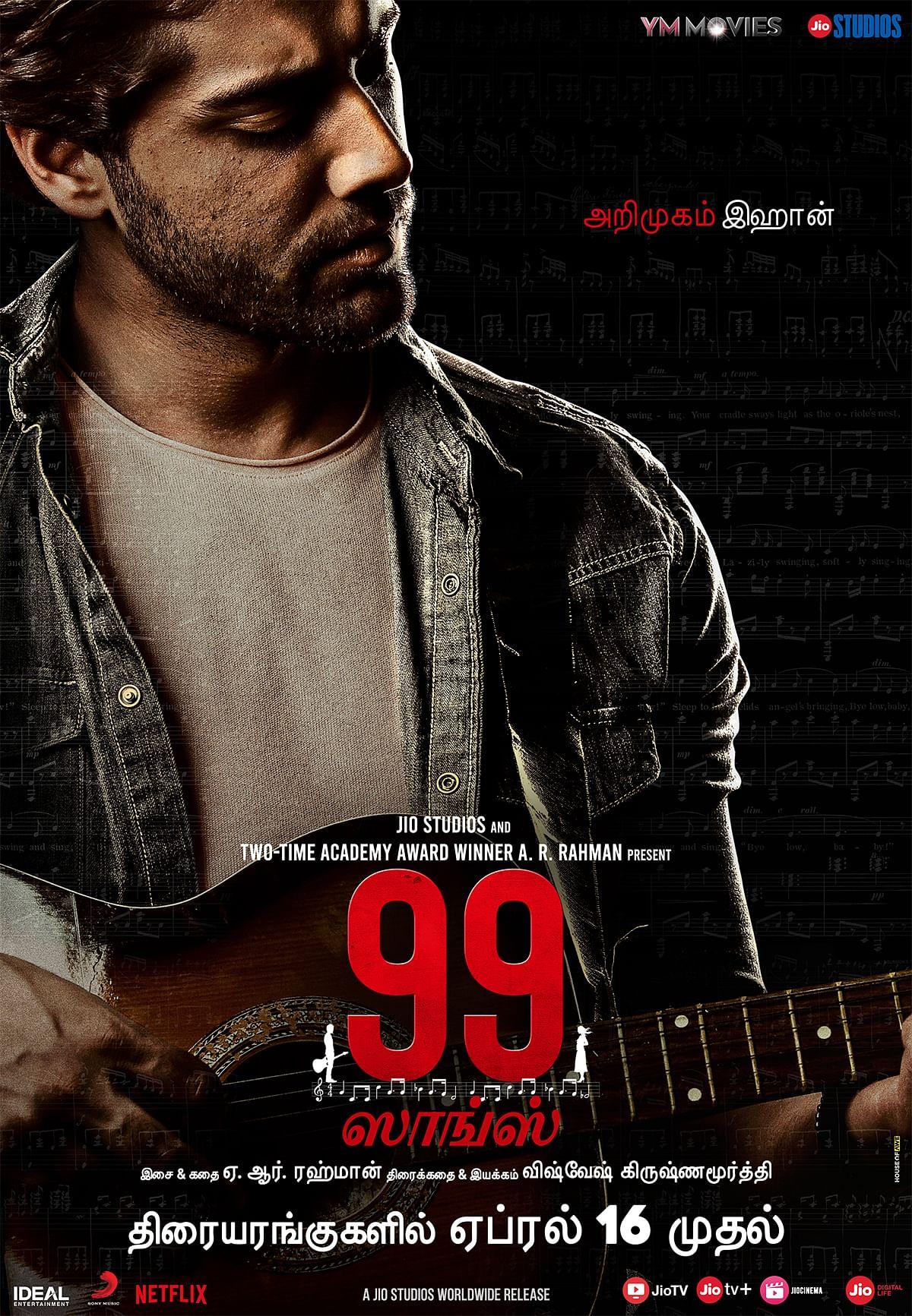 99 ஸாங்ஸ்