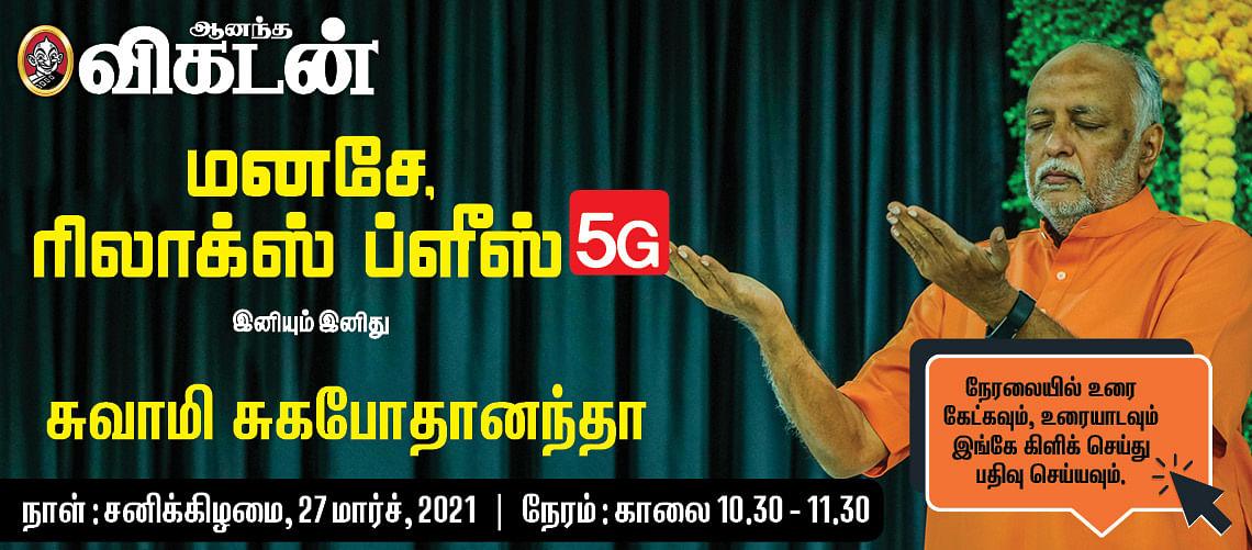 மனசே ரிலாக்ஸ் ப்ளீஸ் 5G!
