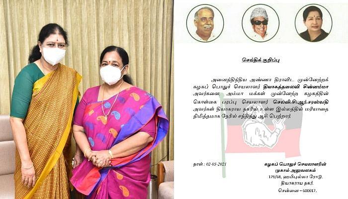 சசிகலா, சி.ஆர்.சரஸ்வதி