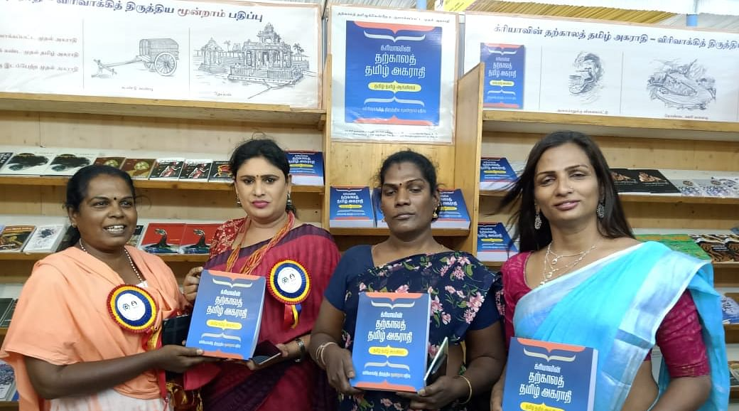 'க்ரியா'-வின் தற்காலத் தமிழ் அகராதி | Cre-A Tamil Dictionary