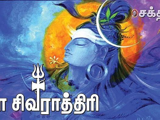 மஹா சிவராத்திரி: தோற்றம், வகைகள், மகிமை, விளக்கம்! #MahaShivarathri