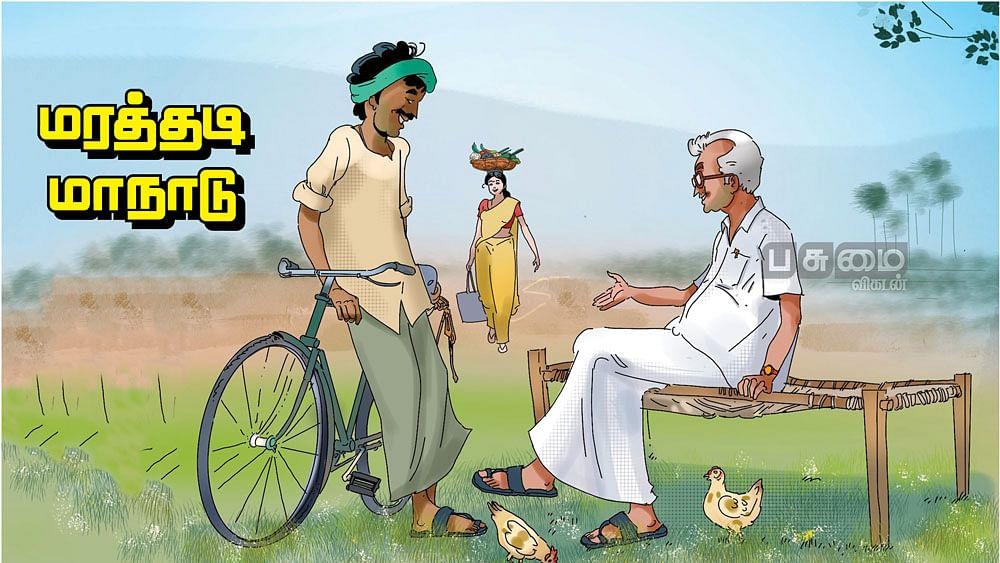 விவசாயி