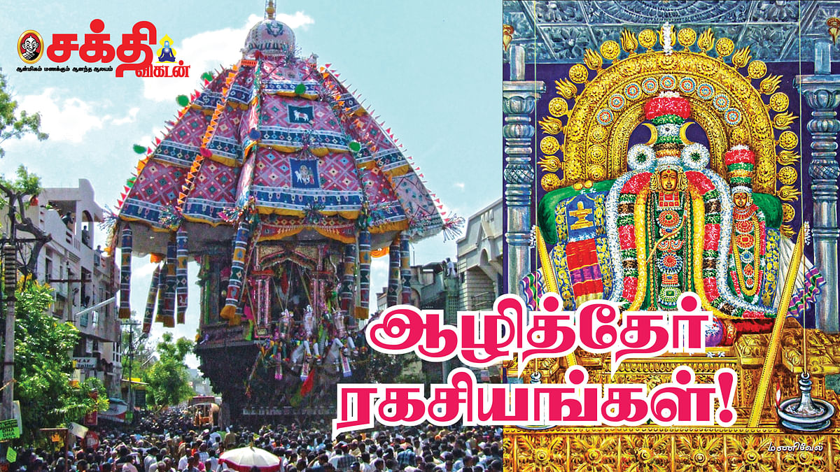 திருவாரூர் ஆழித்தேர்