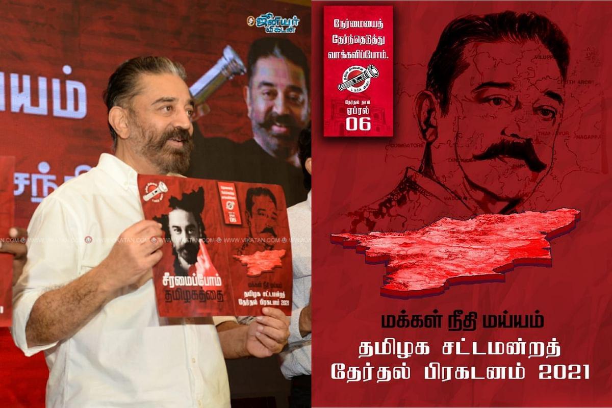 மக்கள் நீதி மய்யம் தேர்தல் அறிக்கை 2021