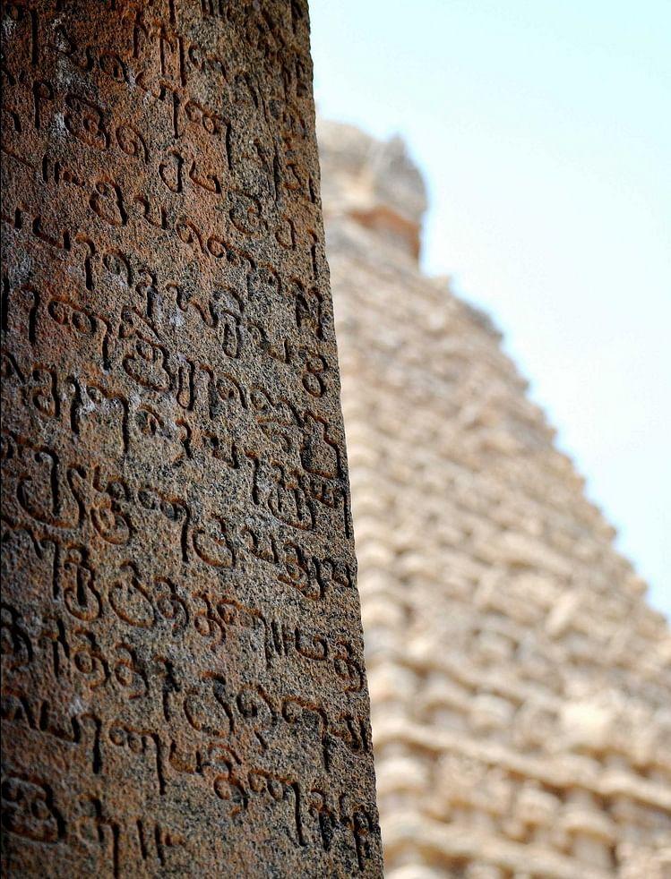 கோவில் கல்வெட்டு
