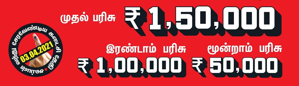 2021 வாசகர் மெகா தேர்தல் போட்டி! மொத்தப் பரிசு ரூ. 3,00,000