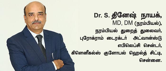எபிலெப்சி: A - Z ; வாழ்வுக்கு சாவி கொடுப்போம், 'வலிப்பு'க்கு அல்ல! - Dr. S. தினேஷ் நாயக்