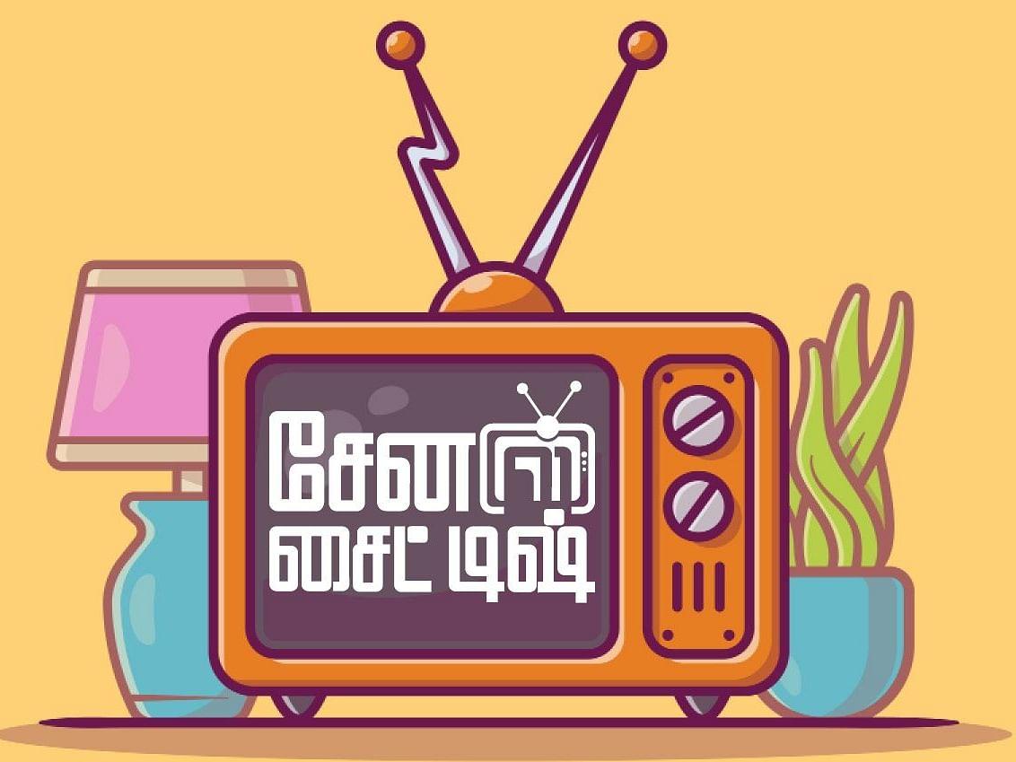 சின்னத்திரை: சேனல் சைட் டிஷ்
