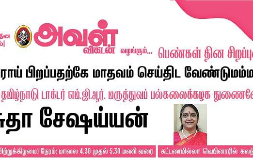 `மங்கையராய் பிறப்பதற்கே..!' - Dr.சுதா சேஷய்யனின் பெண்கள் தின சிறப்புரை #AvalVikatan