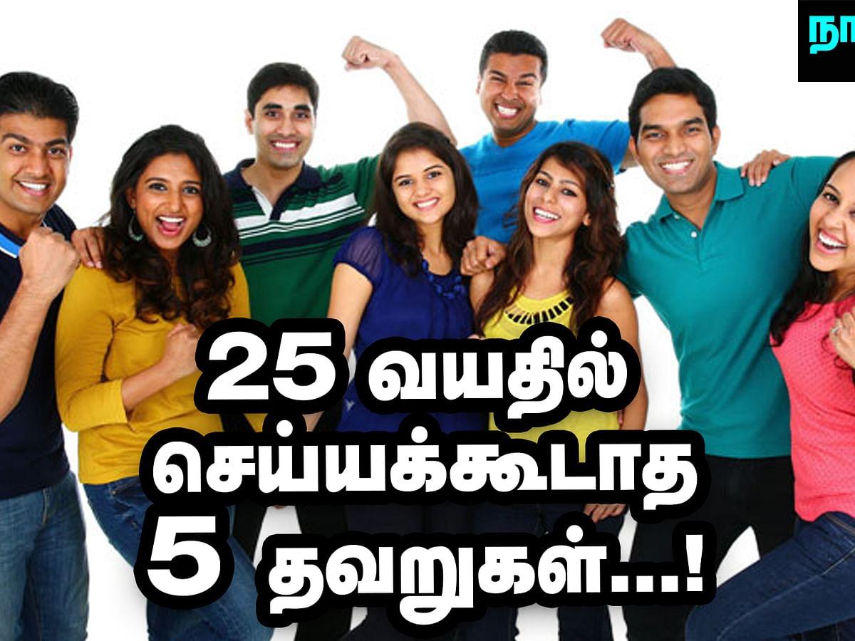 `25 வயதில் இந்த நிதித்தவறுகளை எல்லாம் செஞ்சீங்கன்னா, பின்னால ரொம்ப வருத்தப்படுவீங்க!'