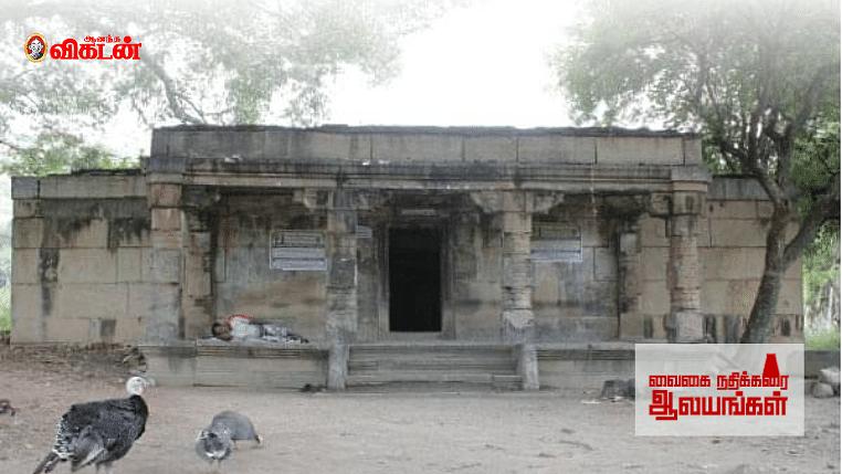 தெப்பத்துப்பட்டி பொக்கிஷநாதர் ஆலயம்