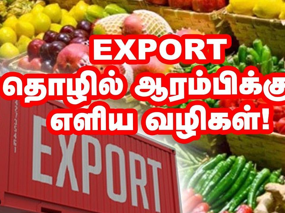 விவசாய பொருள் ஏற்றுமதி... அனுமதி வாங்குவது எப்படி? #Export