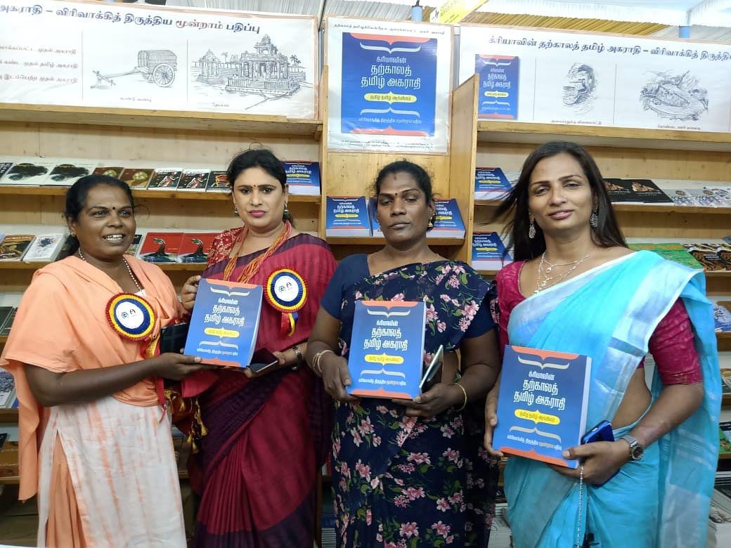 திருநர் சொற்கள் | Cre-A Tamil Dictionary