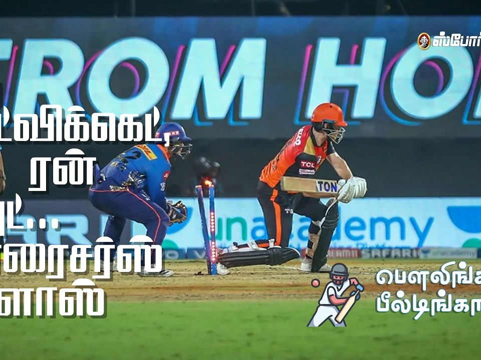 MI v SRH : ஒரு ஹிட்விக்கெட், ஒரு ரன் அவுட்... சன்ரைசர்ஸ் குளோஸ்! | IPL 2021