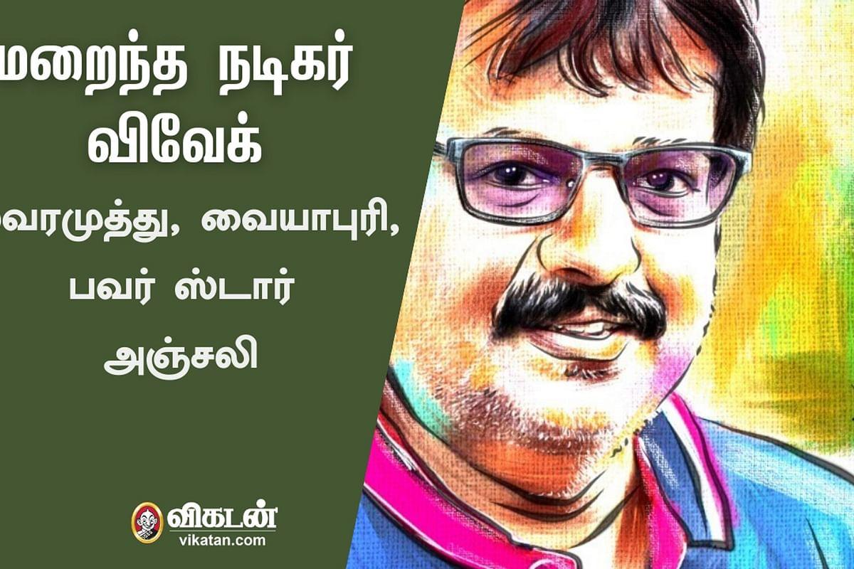 RIP Actor Vivek