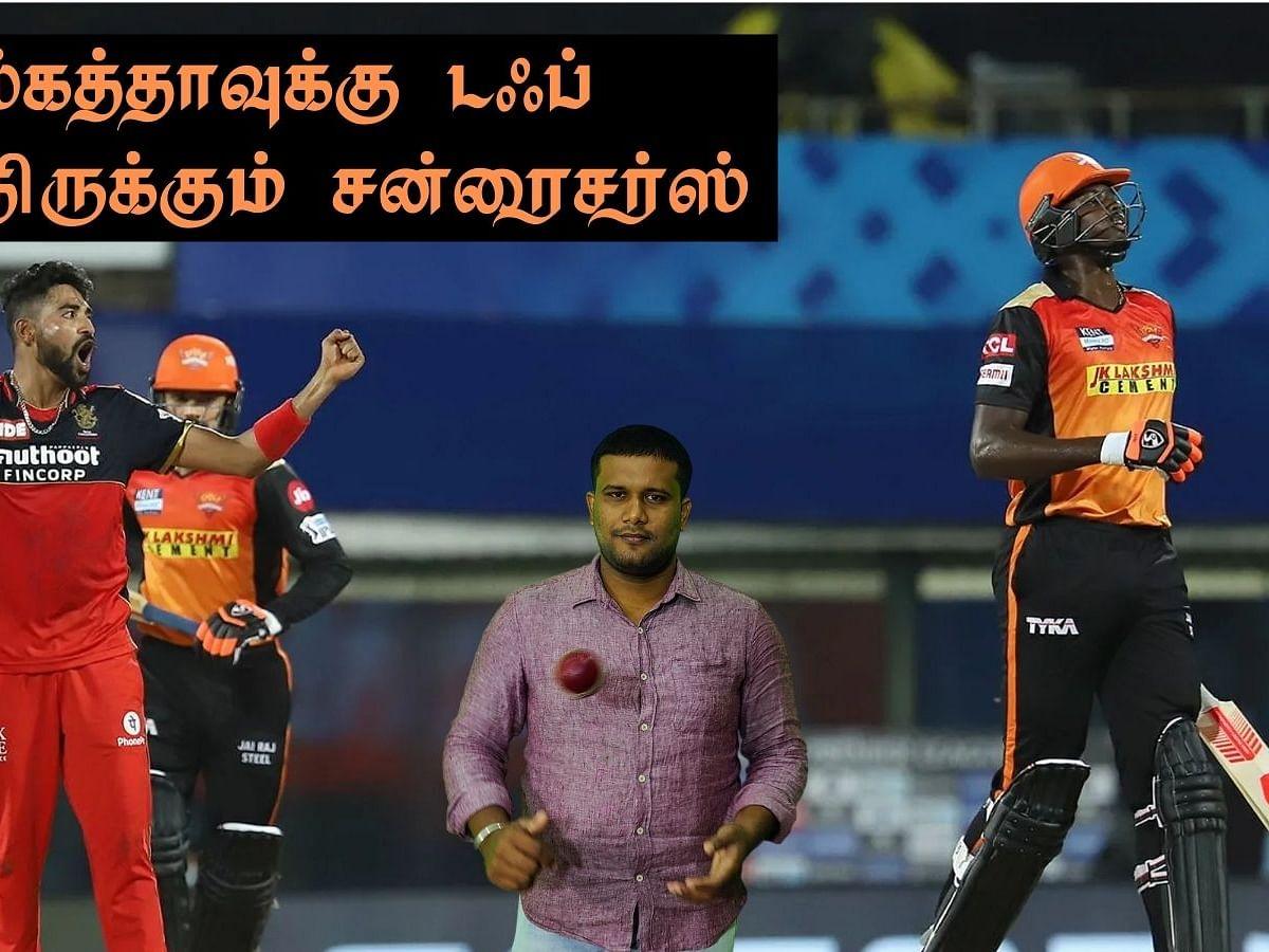 SRH v RCB: 5 ஓவர்களில் 7 விக்கெட்... சன்ரைசர்ஸ் போல் சொதப்ப முடியுமா?!