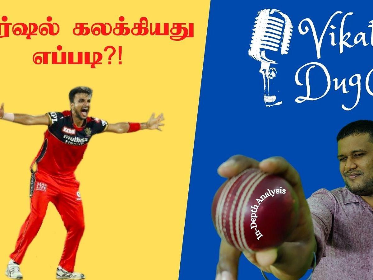 IPL 2021: 13 பந்தில் 5 விக்கெட்! ஹர்ஷல் படேல் கலக்கியது எப்படி?