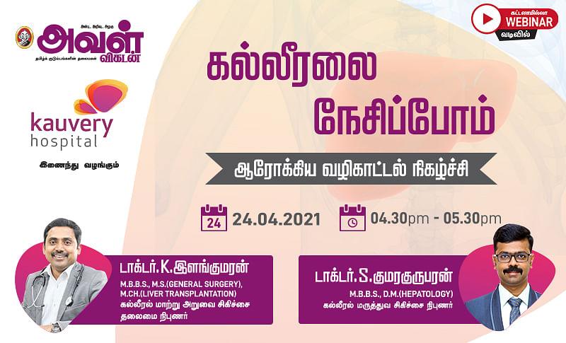 liver awareness event