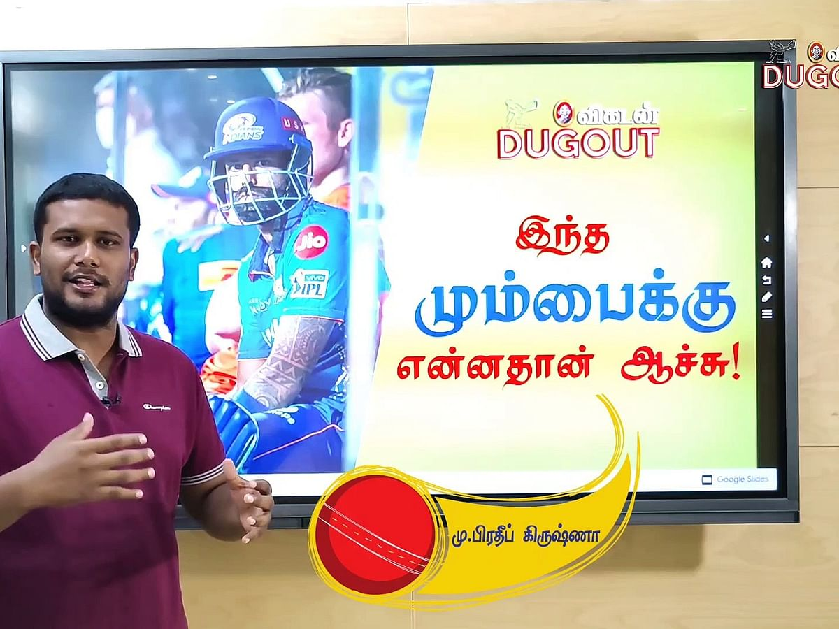 PBKS v MI: பேட்டிங் சொதப்பல், பௌலிங் தடுமாற்றம்... மும்பைக்கு மூன்றாவது தோல்வி! | IPL 2021