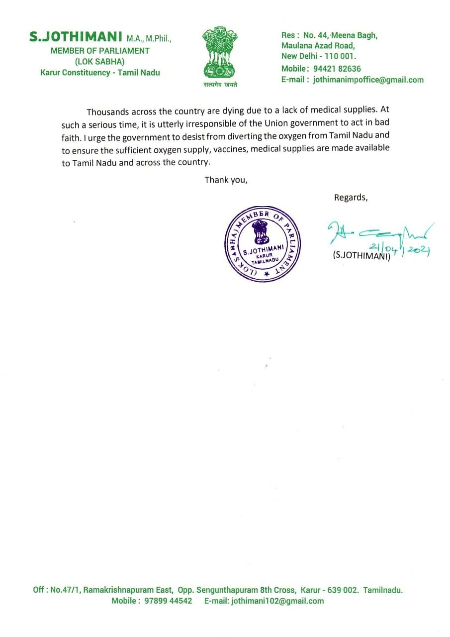 ஜோதிமணி பிரதமருக்கு எழுதிய கடிதம்
