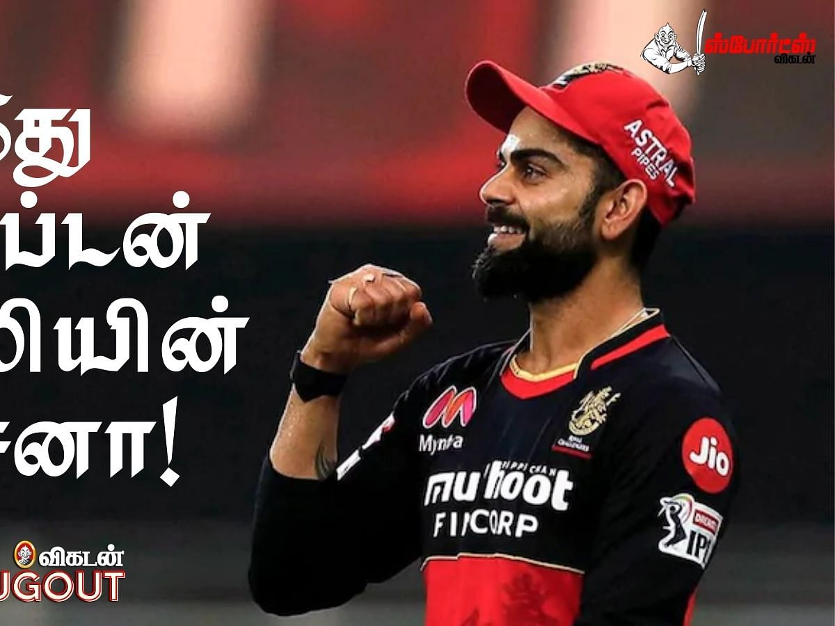 SRH v RCB - இது கேப்டன் கோலியின் சீசனா! | IPL 2021
